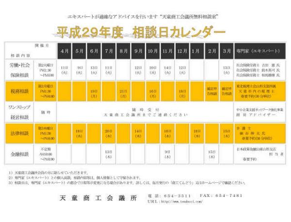 平成29年度相談カレンダー.jpg